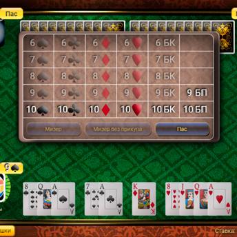 Скриншот 1 к игре Преферанс