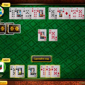 Скриншот 2 к игре Преферанс