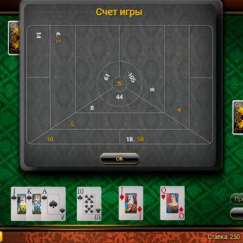 Скриншот 3 к игре Преферанс