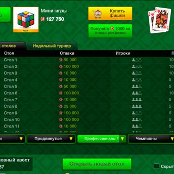 Скриншот 5 к игре Преферанс