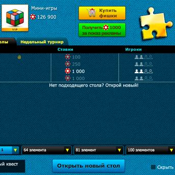 Скриншот 5 к игре Пазлы