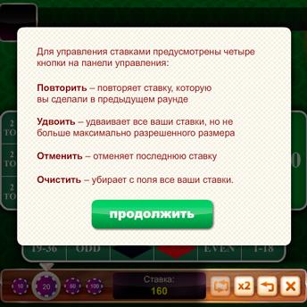 Скриншот 3 к игре Рулетка