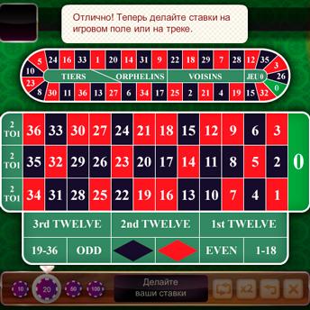 Скриншот 1 к игре Рулетка