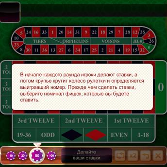 Скриншот 2 к игре Рулетка