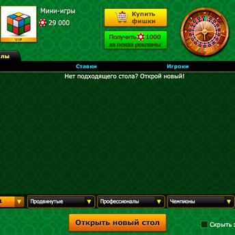 Скриншот 4 к игре Рулетка