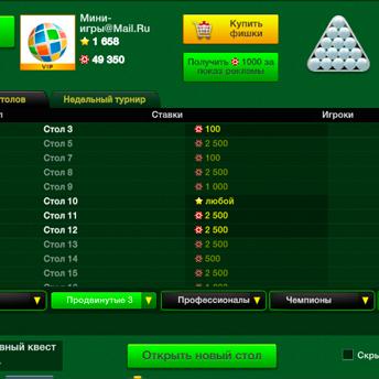 Скриншот 5 к игре Русский бильярд