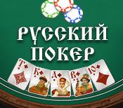 Русский Покер