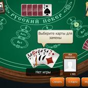 Скриншот 4 к игре Русский Покер
