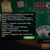 Скриншот 2 к игре Русский Покер