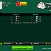 Скриншот 1 к игре Русский Покер