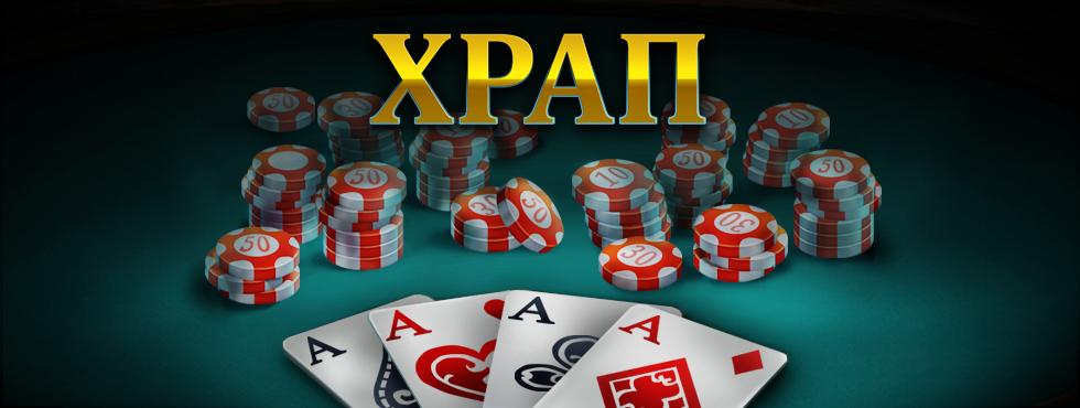 Играть в карты храп онлайн бесплатно без регистрации казино winner скачать