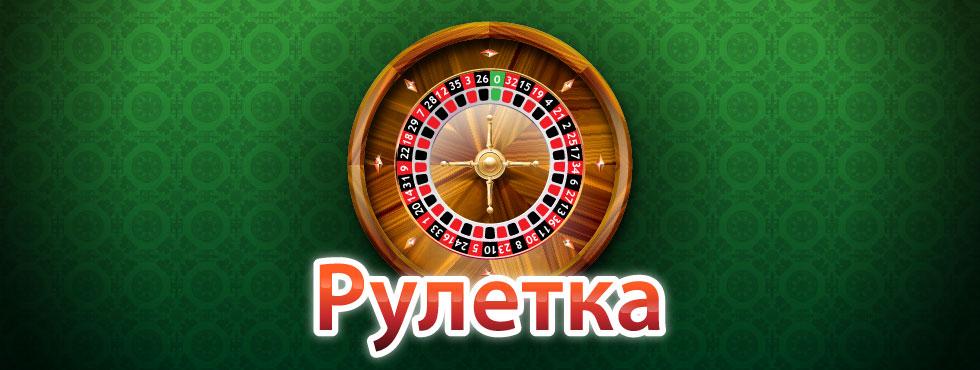 бесплатная онлайн флеш игра рулетка
