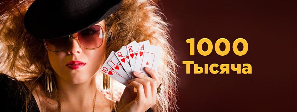 1000 играть онлайн карты мошенничество в казино онлайн