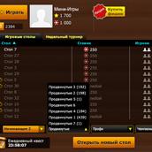 Скриншот 1 к игре Шахматы