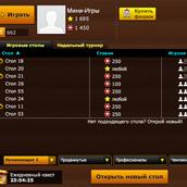 Скриншот 1 к игре Шашки
