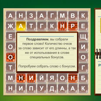 Скриншот 1 к игре Словоряд