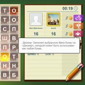 Скриншот 2 к игре Словоряд