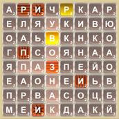 Скриншот 5 к игре Словоряд