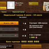 Скриншот 2 к игре Тысяча