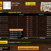 Скриншот 1 к игре Тысяча
