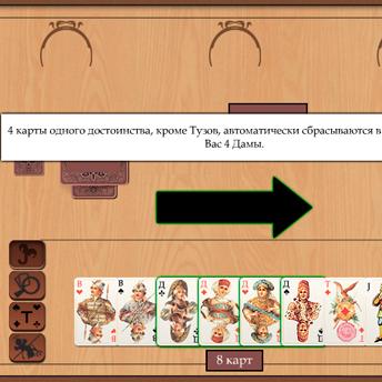 Скриншот 5 к игре Верю - не верю