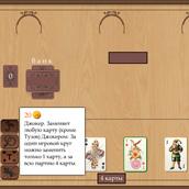 Скриншот 2 к игре Верю - не верю