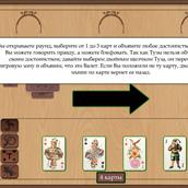 Скриншот 3 к игре Верю - не верю
