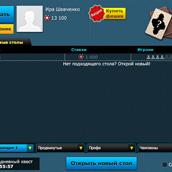 Скриншот 1 к игре Верю - не верю