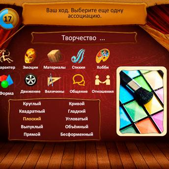 Скриншот 4 к игре Воображариум