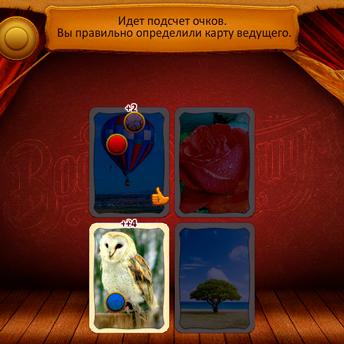 Скриншот 3 к игре Воображариум