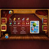Скриншот 1 к игре Воображариум