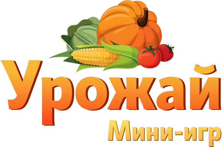 Урожай Мини-игр