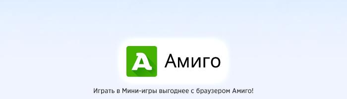 Амиго - играть в Мини-игры выгоднее с браузером Амиго!
