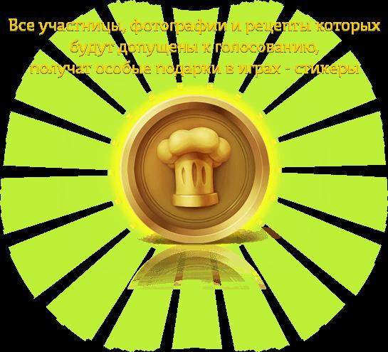 Все участницы, фотографии и рецепты которых будут допущены к голосованию, получат особые подарки в играх - стикеры