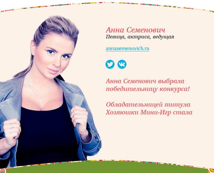 Анна Семенович. Певица, актриса, ведущая. http://annasemenovich.ru Анна Семенович выбрала победительницу конкурса! Обладательницей титула Хозяюшки Мини-игр стала